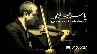 الموسيقار ياسر عبد الرحمن -  المواطن مصري 1 | Yasser Abdelrahman - Egyptian citizen 1