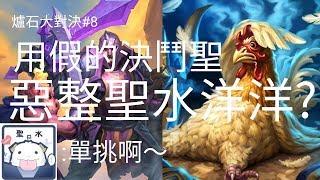 [爐石大對決]#8-用假決鬥聖惡整聖水洋洋?!洋洋表示,單挑啊~feat.聖水洋洋 (爐石戰記)