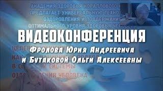 О.Бутакова и Ю.Фролов. Очищение организма