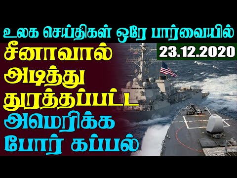 Tamil World News TamilnewsToday – 23.12.2020 | TamilnewsToday World News