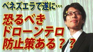 遂に起きたドローンテロ、防ぎようはあるの??|竹田恒泰チャンネル2 thumbnail