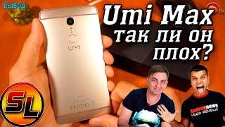 обзор UMi Max на русском - характеристики, цены и где купить смартфон на Helio P10