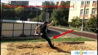 видео прыжок в длину с разбега