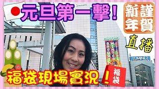 【日本元旦直播】福袋 (藥妝福袋 / 服裝福袋) + 新宿燈飾