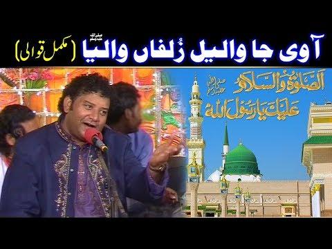 Aa Vi Ja Wallail Zulfan Waleya [Complete Qawali] by (NAZIR EJAZ FARIDI QAWWAL)