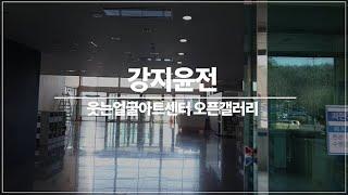 강지윤전 : 웃는얼굴아트센터 오픈갤러리
