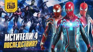 Название новых Мстителей, костюмы Паука и кое-что еще | Новостной Digest от Cut The Crap thumbnail