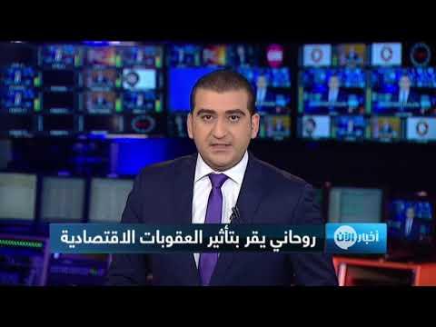 روحاني يقر بتأثير العقوبات الاقتصادية على إيران  - 20:56-2019 / 2 / 18