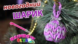 НОВОГОДНИЙ ШАРИК 3D из резинок на крючке без станка | Rainbow Loom Charms Christmas Ornament