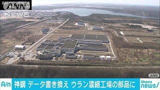 ウラン濃縮工場の部品でも改ざんか 神戸製鋼所(17/10/26)
