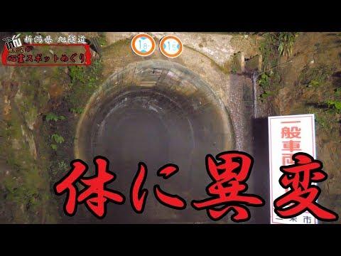 【心霊スポットめぐり2018】心霊トンネルに行ったら、メンバーの体に異変が・・・【旭隧道】