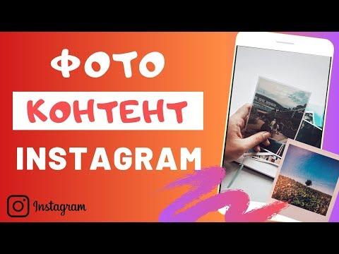 Фото контент для Инстаграм. Как создать фото контент для Инстаграм?