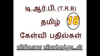 trb syllabus Pg trb maths syllabus is available here all applicants who want to attend the examination can check complete pg trb maths syllabus 2018 from here by.