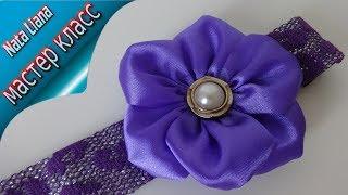 Очень простой цветок из ленты. МК от Nata Liana. / How to make ribbon flower in 5 minutes
