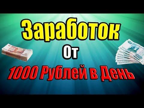 ЗАРАБОТОК В ИНТЕРНЕТЕ ОТ 500 РУБЛЕЙ В ДЕНЬ НА АВТОПИЛОТЕ!!!