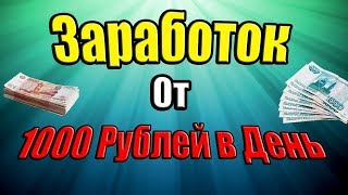 Заработок в интернете от 500 рублей в день на автопилоте!