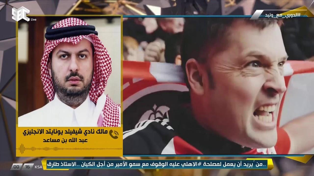 مداخلة الأمير عبدالله بن مساعد مالك نادي شيفيلد يونايتد ...