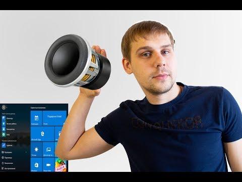 Как восстановить звук на компьютере windows 10