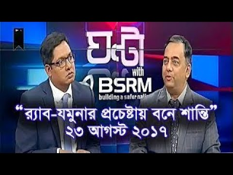 Bangla Online Talk Show | 24 Ghonta on 23 Aug 2017 || Bangladeshi Live Bengali Talkshow Pr