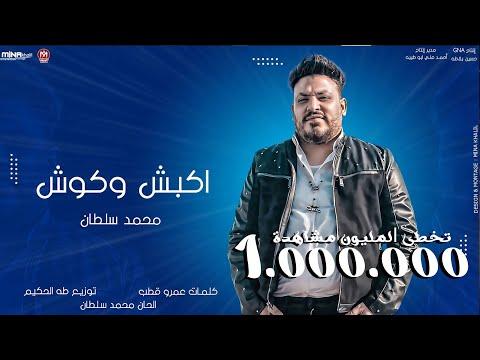 اغنية اكبش وكوش - محمد سلطان - 2021 - Mohamed Sultan - Ekbsh We Kawesh