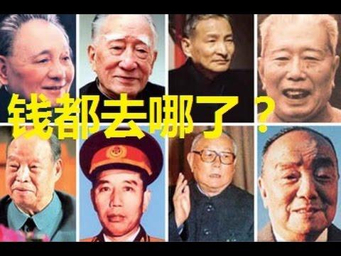 【中國情報】中南海的富二三代 20160628