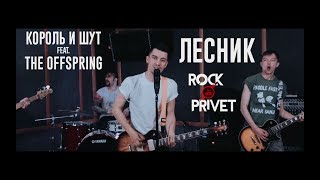 Король и Шут / The Offspring - Лесник (Cover by ROCK PRIVET)