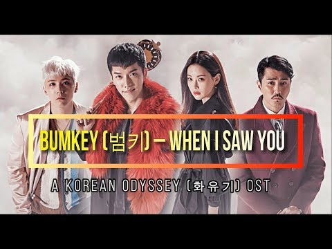 Bumkey (범키) – When I Saw You - A Korean Odyssey 화유기(Hwayugi) OST [HANGUL ROMANIZATION ENGLISH]