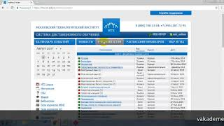 Дистанционное обучение в МТИ | Личный кабинет МТИ (mti.edu.ru, lms.mti.edu.ru)