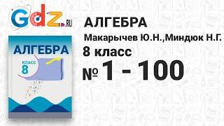 № 1-100 - Алгебра 8 класс Макарычев