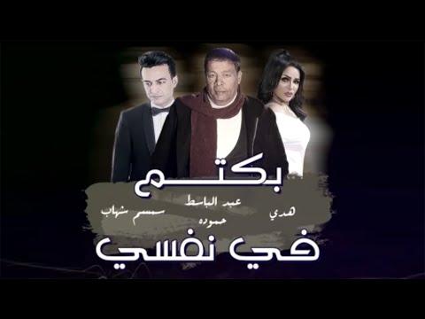 2019 Abd elbaset  - Semsem & Hoda | Baktm Fe Nafsy - عبدالباسط حمودة - سمسم شهاب وهدى | بكتم فى نفسى