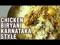 Chicken Biryani Recipe Karnataka Style - How To Make Chicken Dum Biryani - Chicken Recipes - Smita