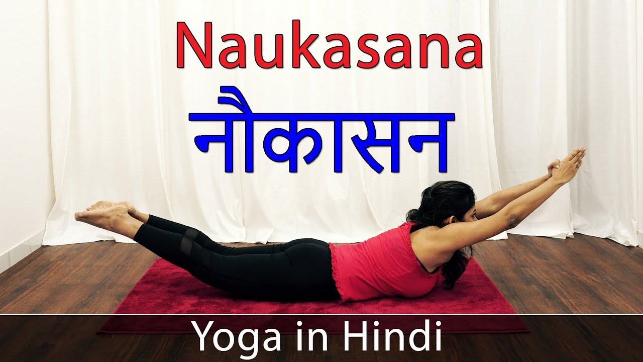 Navasana Yoga In Hindi