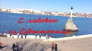 Мой видеодневник С любовью из Севастополя(Мой канал это мой видео дневник - http://youtu.be/_WPGY8ej_y8 Органическое земледелие, Севастополь, мой Крым, поездки..., 2015-06-04T21:51:05.000Z)