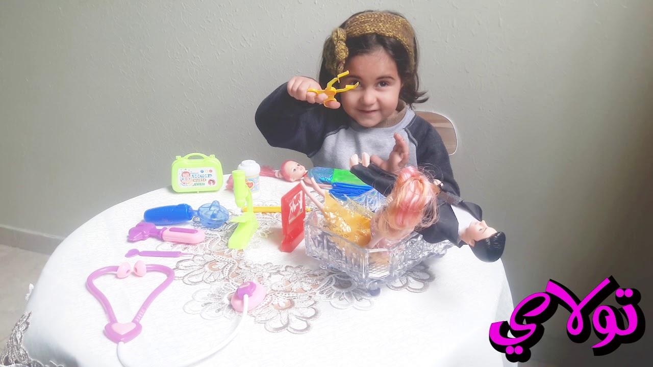 قصة الدكتورة مع العروسه باربي  - نصائح للحفاظ على صحة الاطفال - doctor toys set for kids