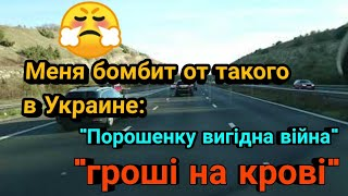 Для зрадофилов Украины. Часть 2 #зрада #зубожіння #гроші_на_крові