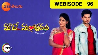 Maate Mantramu - మాటే మంత్రము | Webisode | 17 Sept 2018 | Episode - 96 | Zee Telugu Serial