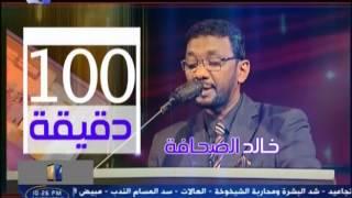 الفنان خالد محجوب - 100 دقيقة - قناة النيل الأزرق