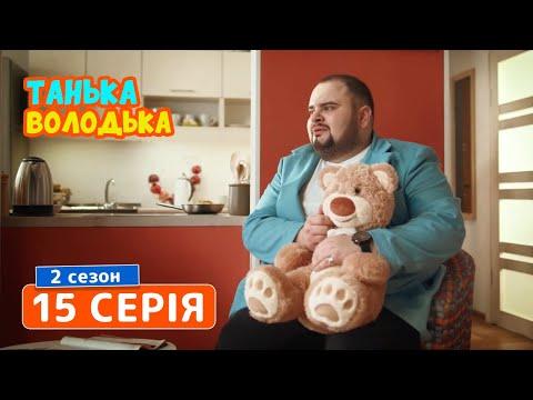 Танька и Володька (2019). 15 серия. Комедия, сериал