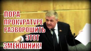 Депутат за 5 минут нашел решение проблемы обманутых дольщиков!