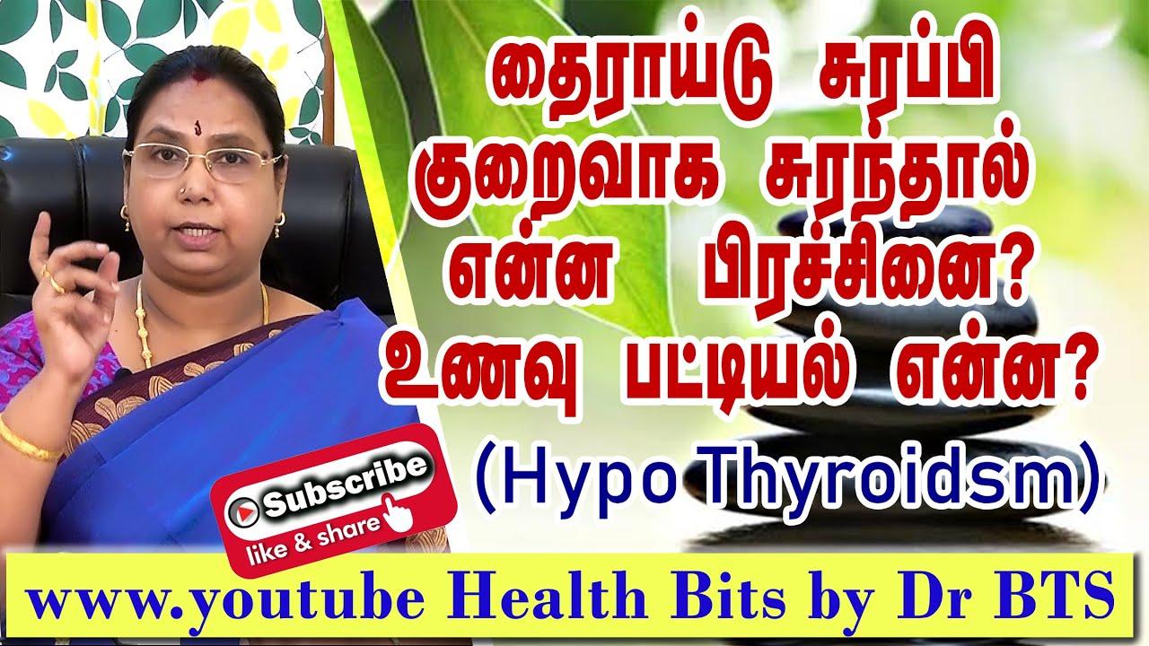 தைராய்டு ( Thyroid) சுரப்பி குறைவாக சுரப்பதினால் என்ன விளைவுகள் உண்டாகும்? ?   //Hypo thyroidism//