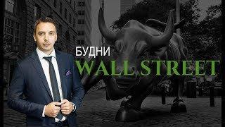 Будни Уолл стрит #27 - Торг война США и Китай, IPO Uber, Vodafone, Century Link, AT&T, трежерис