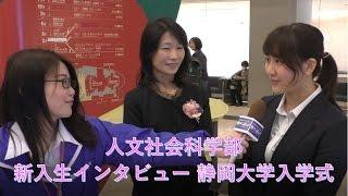 人文社会科学部編 新入生インタビュー 平成29年度静岡大学入学式
