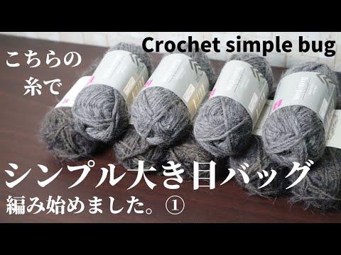 【100均毛糸で編み物】ダイソーの毛糸でシンプルで大き目のバッグを編み始めました☆Crochet simple bug☆バッグ編み方