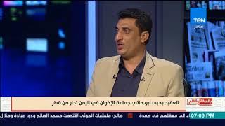 بالورقة والقلم- العقيد يحيى أبوحاتم:  توكل كرمان سرطان في جسد اليمن والأمة العربية