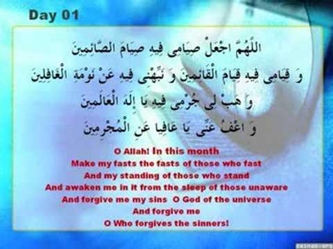 Daily Ramazan Duas : Day 1 - Arabic with English