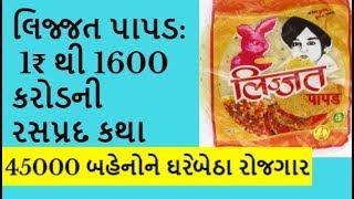 Lijjat Papad: 1₹ to 1600 Crore Rupees Turnover | લિજ્જત પાપડ: 1₹ થી 1600 કરોડની રસપ્રદ કથા