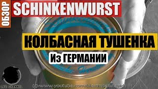 ТУШНЯК.BY #151 - Колбасная Тушенка Schinkenwurst