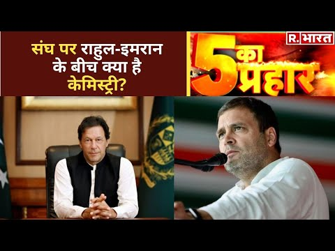 Rahul Gandhi-Imran Khan की सोच एक है? देखिए 5 Ka Prahar दिन की सबसे बड़ी बहस