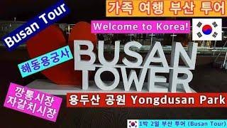[한국여행/Trip in Korea] 샐리가이드와 함께 떠나는 여행! Busan Tour(부산여행)