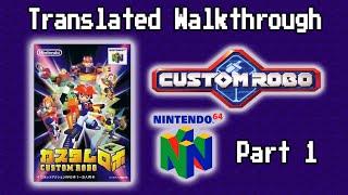 Custom Robo (N64) Translated - Part 1: A New Journey